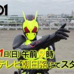 仮面ライダージオウが最終回だったけど、次のライダーは人工知能搭載ロボ?社長ライダー?