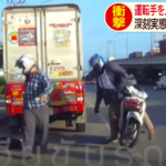 中国のあおり運転がもはや殺人事件レベル「路怒症」とは?